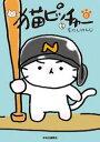 猫ピッチャー6【電子書籍】[ そにしけんじ ]