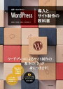 世界一わかりやすい WordPress 導入とサイト制作の教科書【電子書籍】 安藤篤史