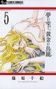 夢の雫、黄金の鳥籠(5)【電子書籍】[ 篠原千絵 ]