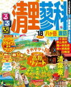 るるぶ清里 蓼科 八ヶ岳 諏訪'18【電子書籍】