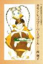 三番町萩原屋の美人選集(2) カモン・レッツゴー・ベースボール【電子書籍】[ 西炯子 ]