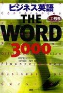 �ӥ��ͥ��Ѹ� THE WORD 3000