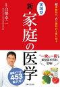 実践型 新・家庭の医学【電子書籍】[ 白澤卓二 ]
