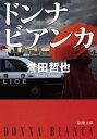 ドンナ ビアンカ(新潮文庫)【電子書籍】[ 誉田哲也 ]