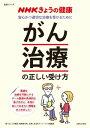 NHKきょうの健康 「がん治療」の正しい受け方【電子書籍】