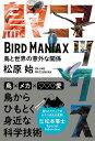 鳥マニアックス【電子書籍】[ 松原始 ]