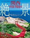 すぐそばにある!関西 中国 四国の絶景【電子書籍】
