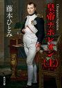 皇帝ナポレオン (上)【電子書籍】[ 藤本 ひとみ ]
