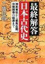 最終解答 日本古代史神武東征から邪馬台国、日韓関係の起源まで【電子書籍】[ 八幡和郎 ]