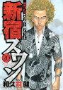 新宿スワン 歌舞伎町スカウトサバイバル20巻【電子書籍】[ 和久井健 ]