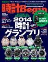 時計Begin(ビギン) 2015年冬号【電子書籍】