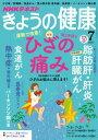 NHK きょうの健康 2017年7月号[雑誌]【電子書籍】