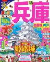 まっぷる 兵庫 姫路城・神戸・但馬・淡路島'18【電子書籍】[ 昭文社 ]