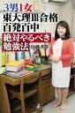 3男1女 東大理3合格百発百中 絶対やるべき勉強法【電子書籍...