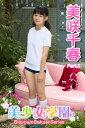 美少女学園 美咲千春 Part.1(Ver1.5)【電子書籍】 美咲千春