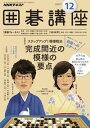 NHK 囲碁講座 2017年12月号[雑誌]【電子書籍】