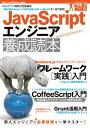 JavaScriptエンジニア養成読本[Webアプリ開発の定番構成Backbone.js+CoffeeScript+Gruntを1冊で習得!]【電子書籍】[ 吾郷協 ]