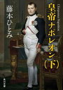 皇帝ナポレオン (下)【電子書籍】[ 藤本 ひとみ ]