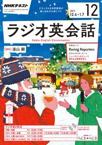 NHKラジオ ラジオ英会話 2017年12月号[雑誌]【電子書籍】