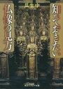 知っておきたい仏像の見方【電子書籍】[ 瓜生 中 ]