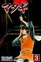 マタギ(3)【電子書籍】[ 矢口高雄 ]