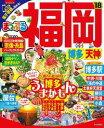 まっぷる 福岡 博多・天神'18【電子書籍】[ 昭文社 ]
