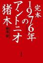 完本 1976年のアントニオ猪木【電子書籍】[ 柳澤 健 ]
