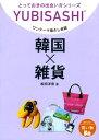 ワンテーマ指さし会話 韓国×雑貨【電子書籍】[ 松田洋奈 ]