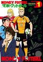 マネーフットボール 1巻【電子書籍】[ 能田達規 ]