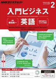 NHKラジオ 入門ビジネス英語 2016年2月号