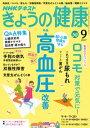 NHK きょうの健康 2017年9月号[雑誌]【電子書籍】