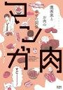 マンガ肉【電子書籍】[ 碓井ツカサ ]