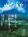 月刊山と溪谷 2014年7月号2014年7月号【電子書籍】