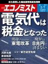 週刊エコノミスト 2017年02月07日号【電子書籍】[ 週刊エコノミスト編集部 ]