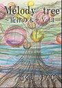樂天商城 - Melody Tree1 〜旋律の木〜【電子書籍】[ さくま けんじ ]