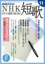 NHK 短歌 2017年11月号[雑誌]【電子書籍】