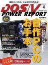 DOS/V POWER REPORT 2017年4月号【電子書籍】
