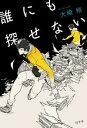 誰にも探せない【電子書籍】 大崎梢