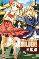 UQHOLDER!10巻