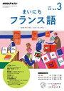 NHKラジオ まいにちフランス語 2018年3月号[雑誌]【電子書籍】