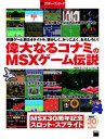 偉大なるコナミのMSXゲーム伝説 週刊アスキー・ワンテーマ【電子書籍】[ MSXアソシエーション ]