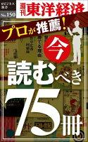 プロが推薦!今読むべき75冊週刊東洋経済eビジネス新書No.150