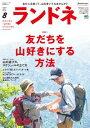 ランドネ 2016年8月号 No.78【電子書籍】