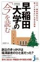 早稲田大学の「今」を読むOB・現役学生なら知っておきたい大学の真実【電子書籍】[ 造事務所 ]
