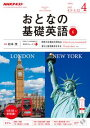 NHKテレビ おとなの基礎英語 2017年4月号 [雑誌]【電子書籍】