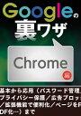 Googleの裏ワザ Chrome編【電子書籍】[ 三才ブックス ]