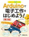 たのしい電子工作 Arduinoで電子工作をはじめよう![第2版]【電子書籍】[ 高橋隆雄 ]