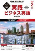 NHKラジオ 実践ビジネス英語 2016年2月号