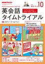 NHKラジオ 英会話タイムトライアル 2017年10月号[雑誌]【電子書籍】