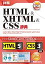 詳解 HTML&XHTML&CSS辞典 第5版【電子書籍】[ 大藤幹 ]
